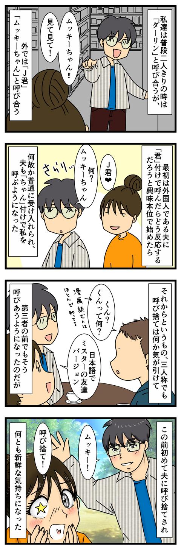 呼び名 (2)