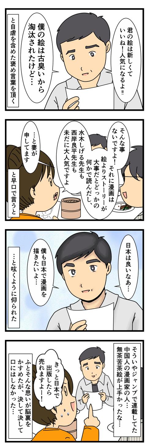 香港の漫画家さん2 (3)
