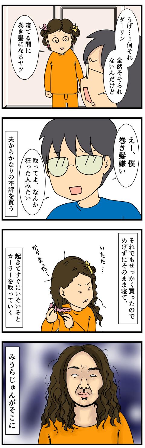 ダイソーのスポンジカーラー買ったんだけど (3)
