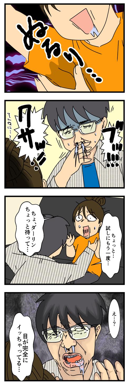 病みつきになる (5)