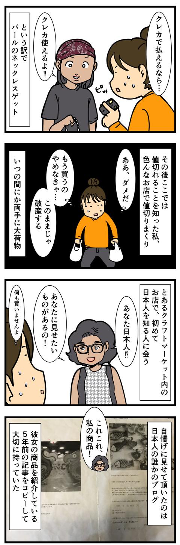 クラフトマーケット (3)