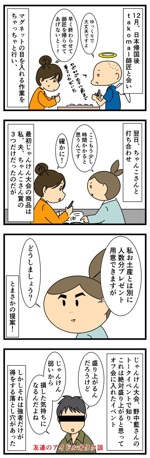 オフ会、じゃんけん大会の景品 (2)