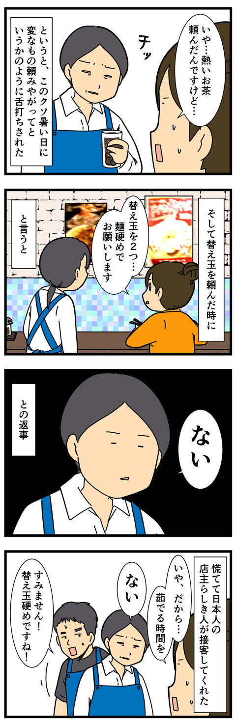 ラーメン『あじさい』 (3)
