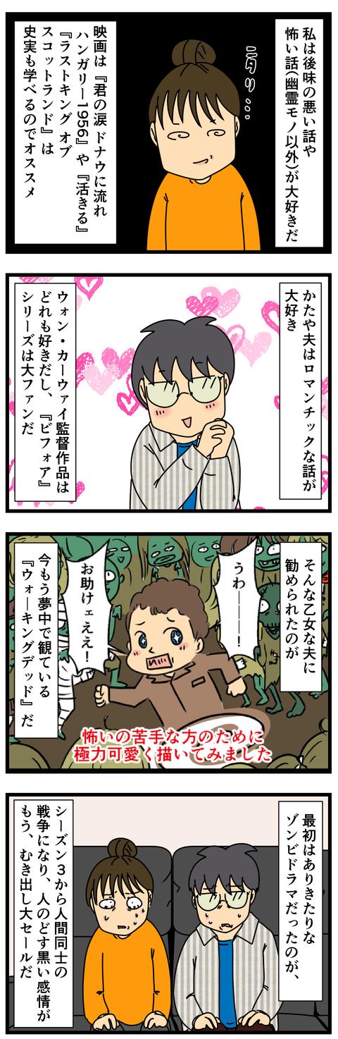 好みの全然違う私達だえど (2)