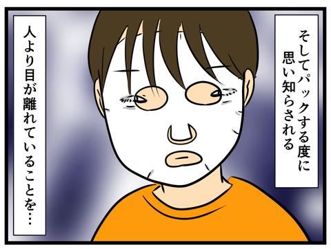 久しぶりのメス心2 (2)