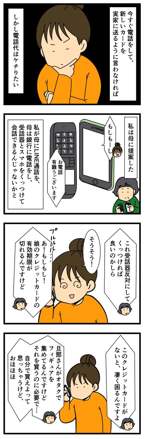 日本のクレジットカード (3)
