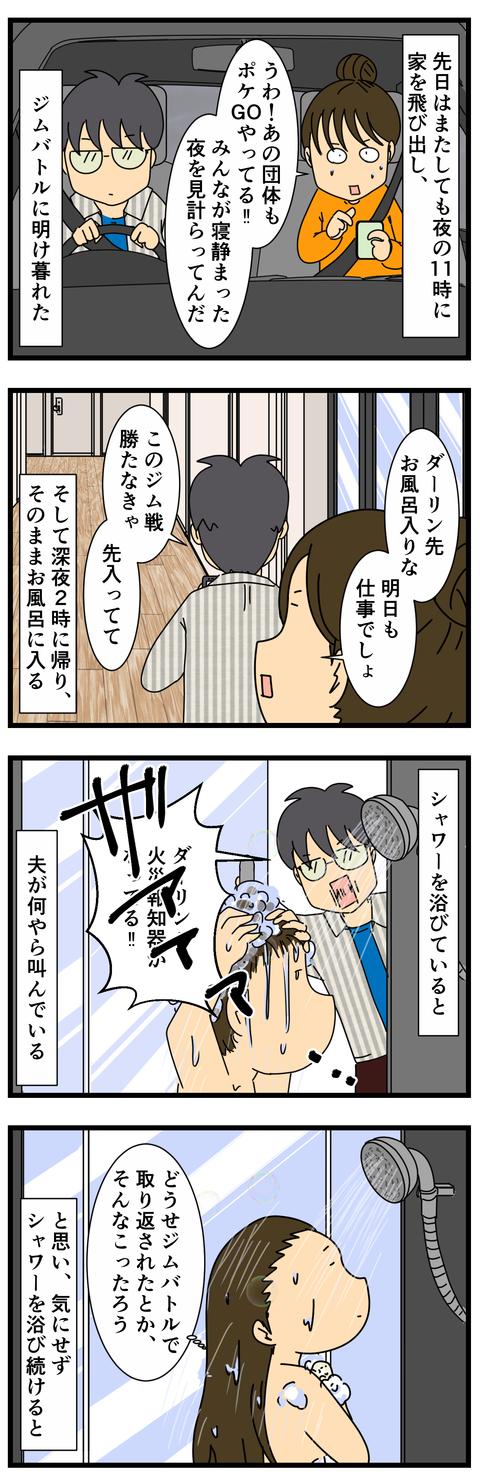 ポケモン…ポケモン…ポケモン… (2)