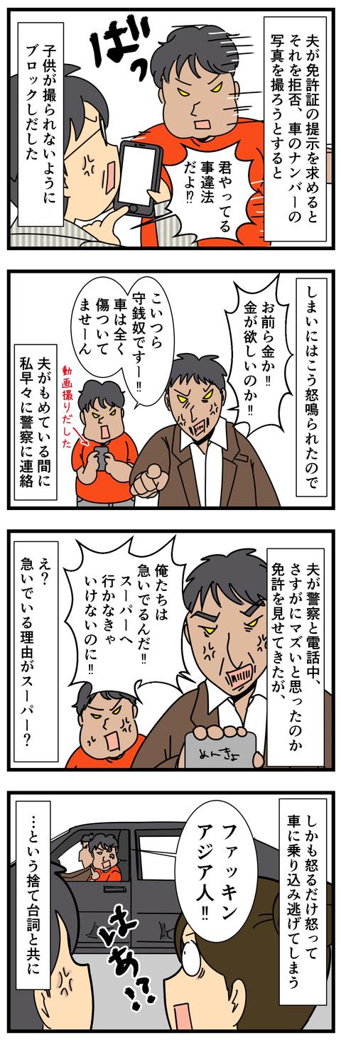おかま掘られた!! (3)