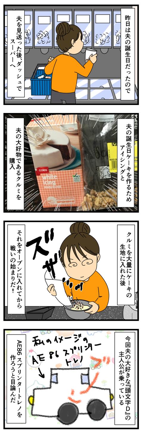 夫の誕生日ケーキを作ろう! (2)