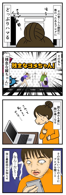 残念な嫁ちゃん (2)