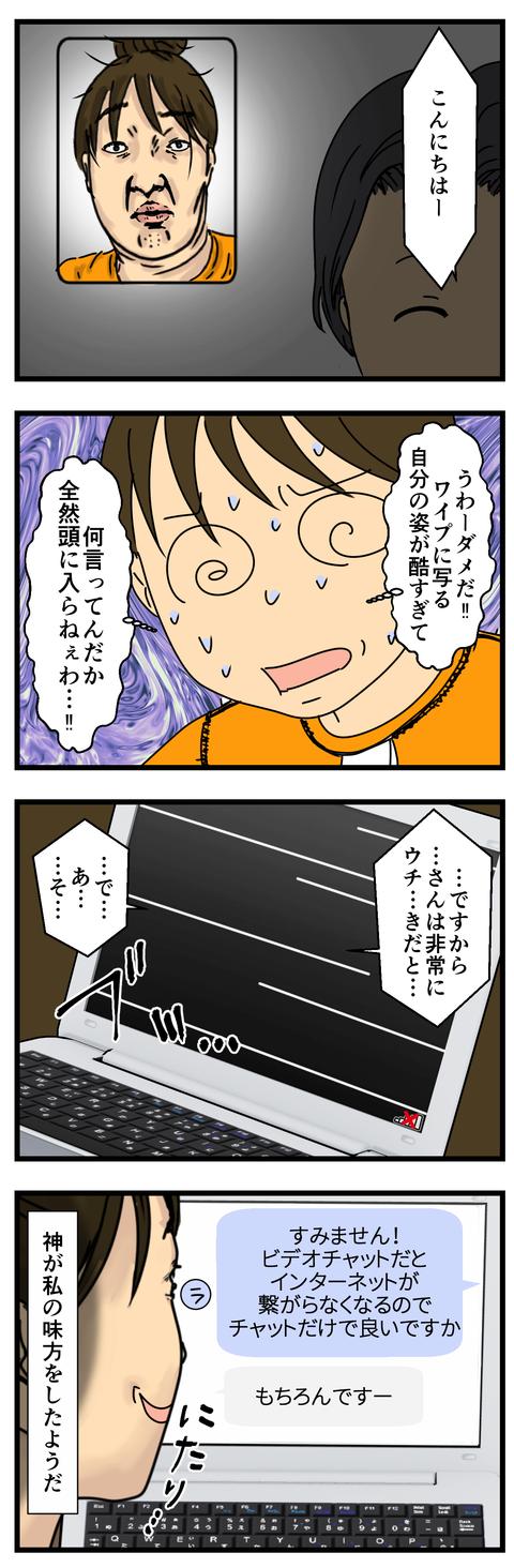 噂のMさんとのチャット (3)