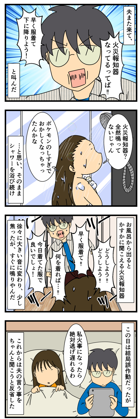 ポケモン…ポケモン…ポケモン… (3)