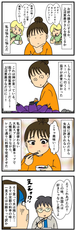 上沼恵美子のおしゃべりクッキング、許すまじ…! (2)