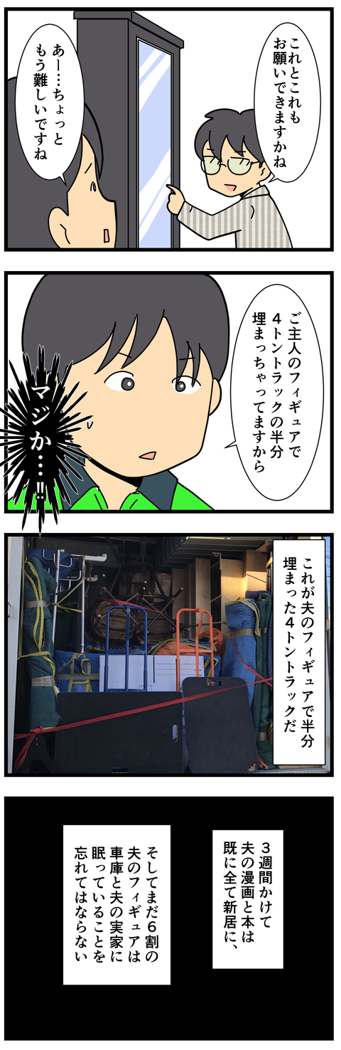 引っ越し終了 (2)