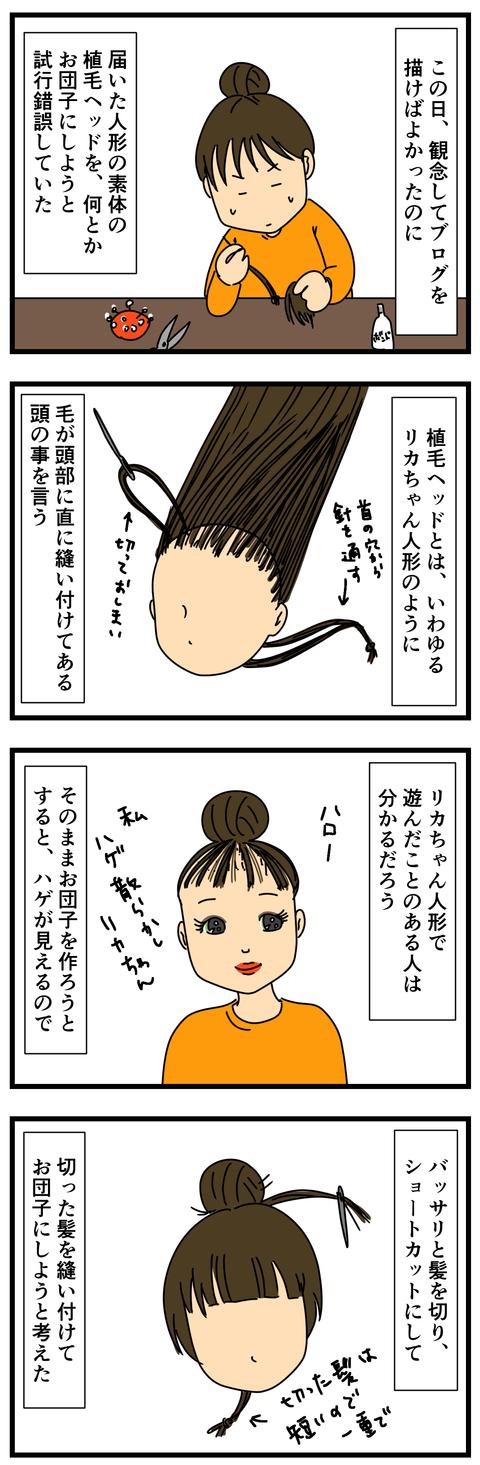 人形作りでカオス (2)