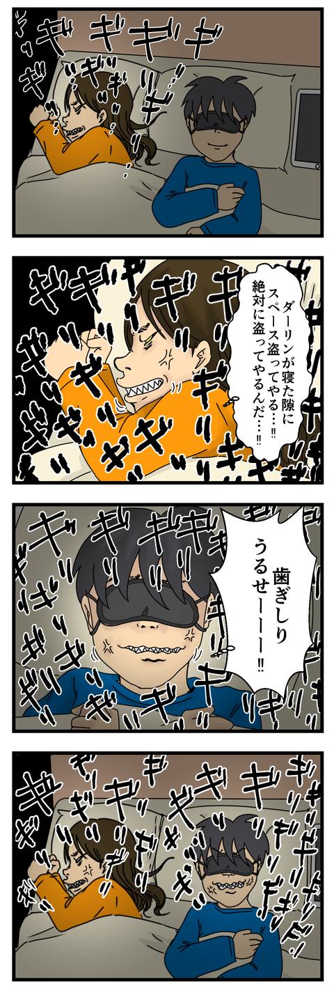 深夜の格闘 (3)