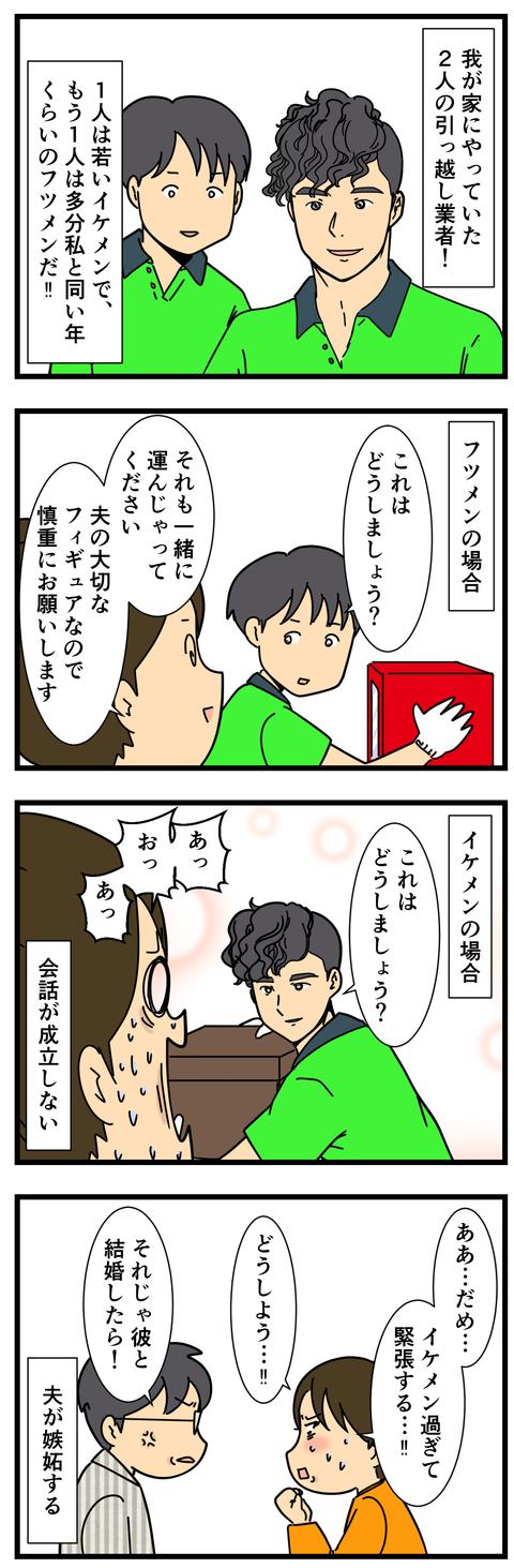 フツメンとイケメン (2)