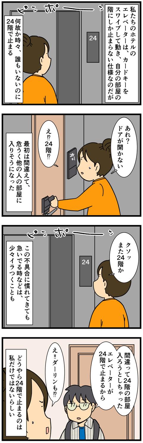 24階の怪 (2)