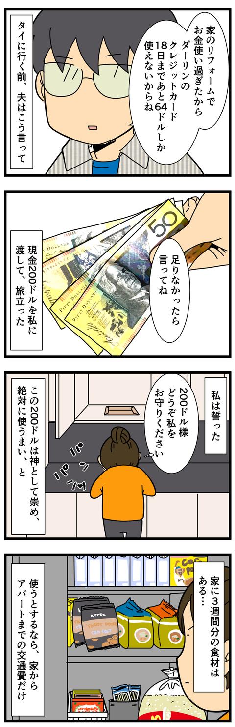 お金が……ない‼! (2)