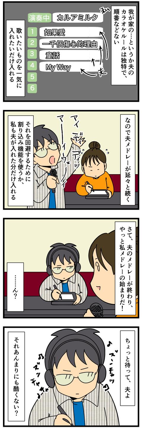 バンコクでカラオケ! (3)