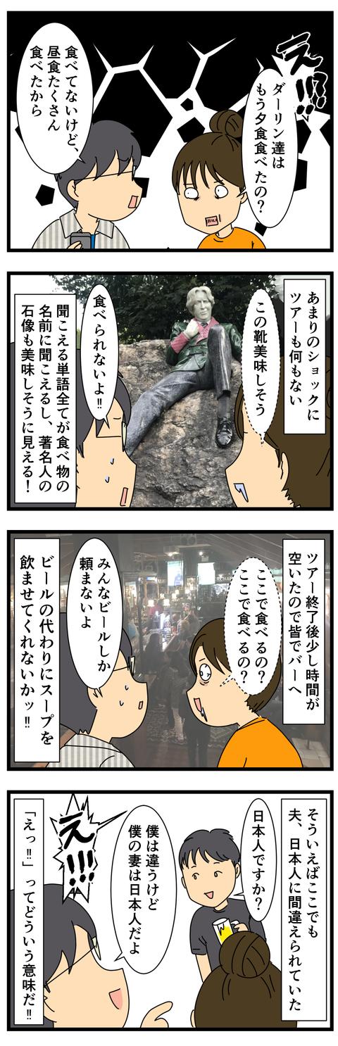 悲しみの観光ツアー (2)