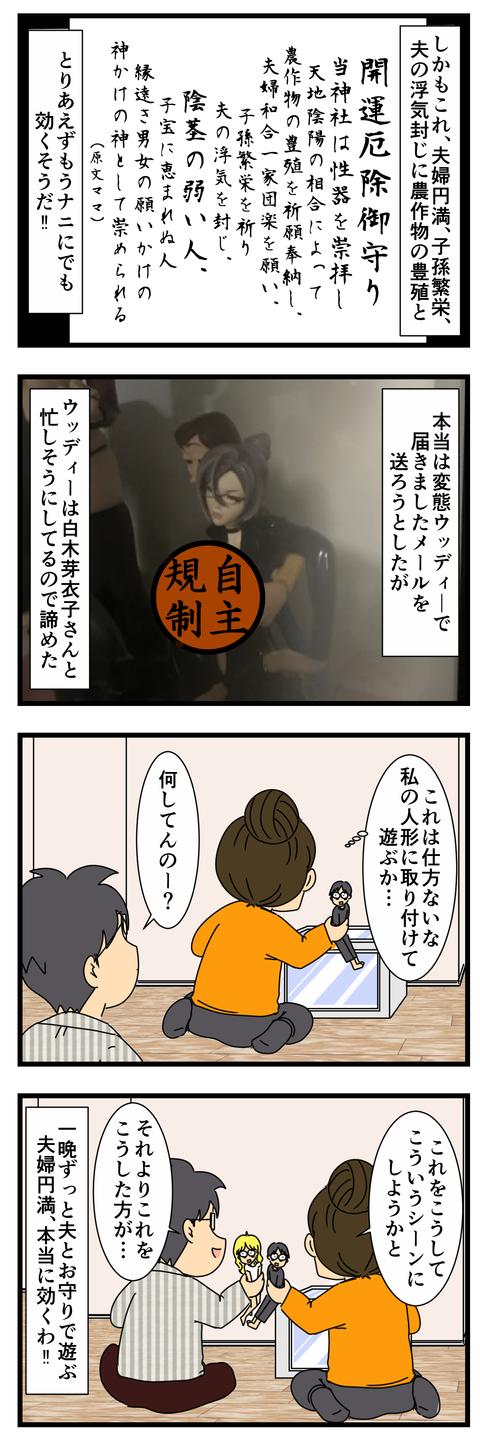 弓削神社のお守りm (3)