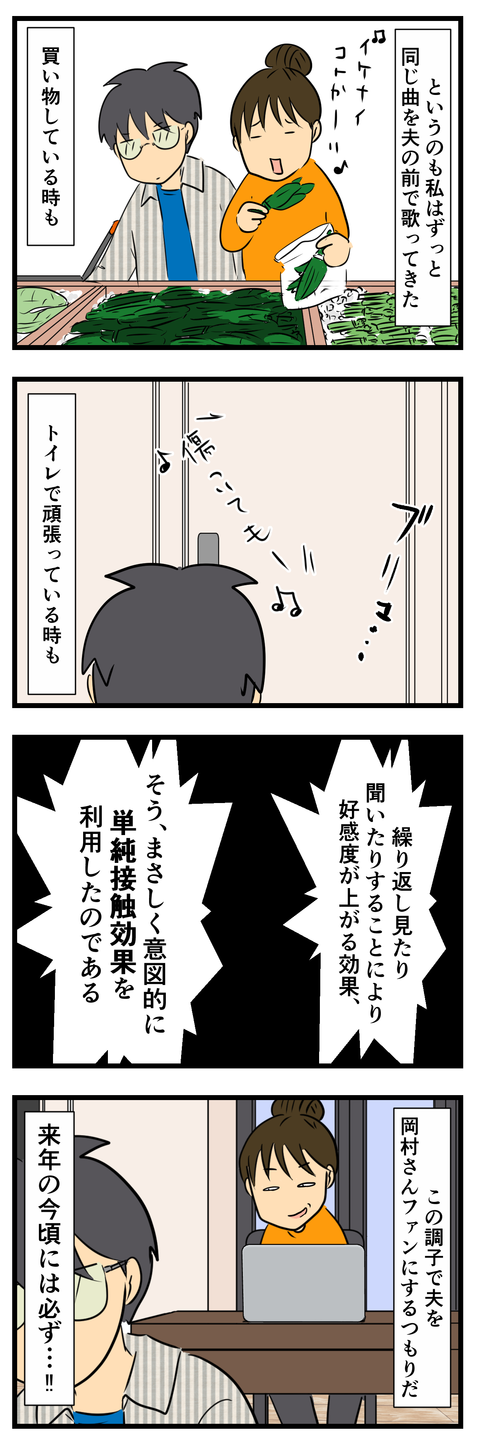 岡村ちゃん2