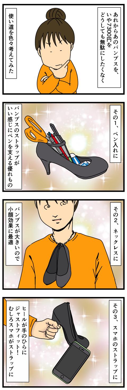 ヒールの使い道 (2)