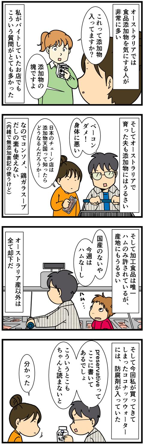 夫と添加物 (2)