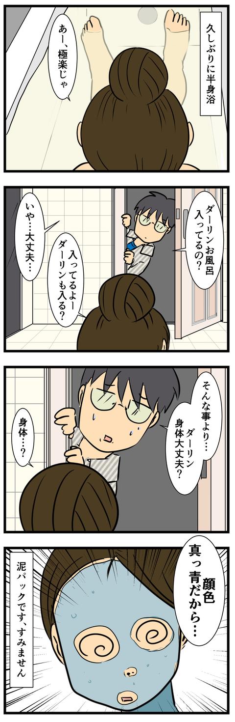 久しぶりのメス心 (2)