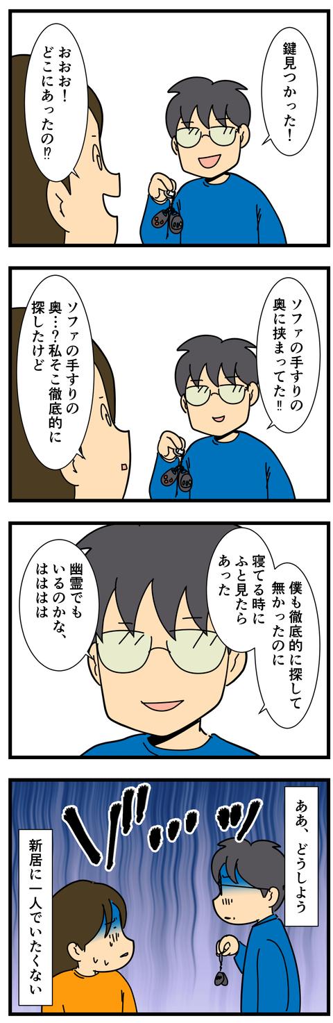 鍵の行方 (3)