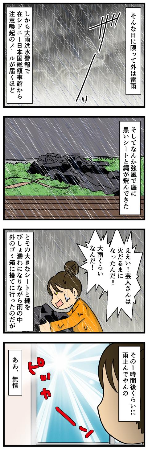 カリギュラ2、面白い!! (3)
