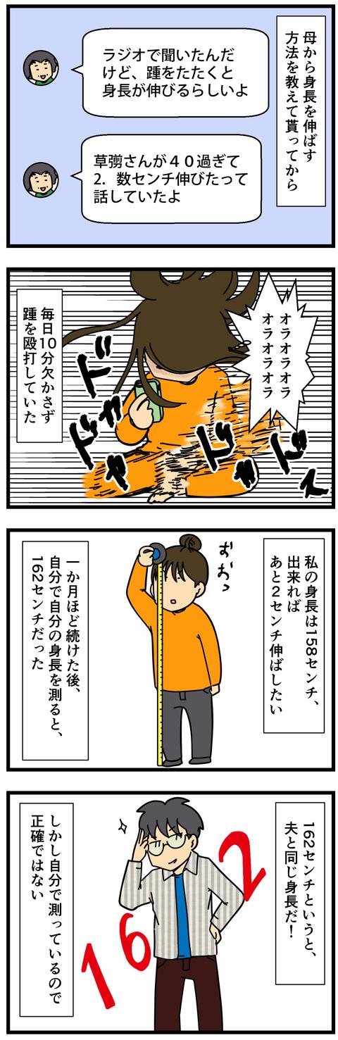 身長…伸びた? (2)