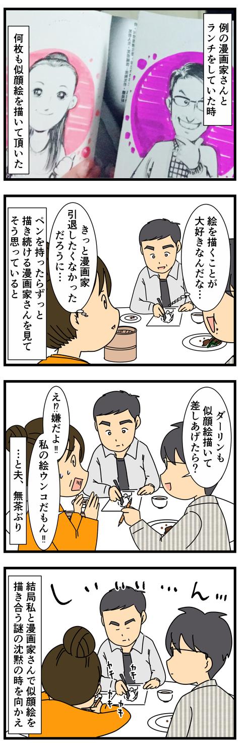 香港の漫画家さん2 (2)