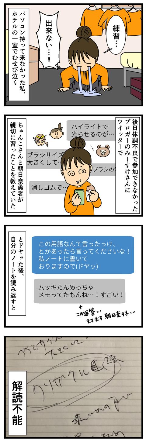大人の4 (3)