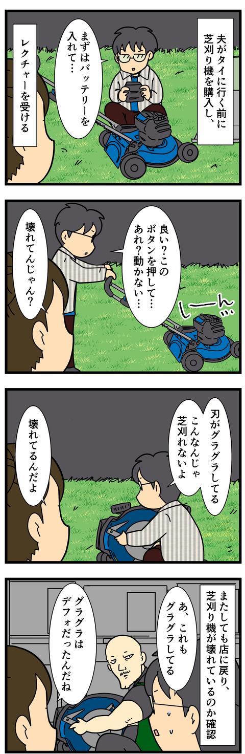 芝刈り機と聞くとワッキー思い出す (2)