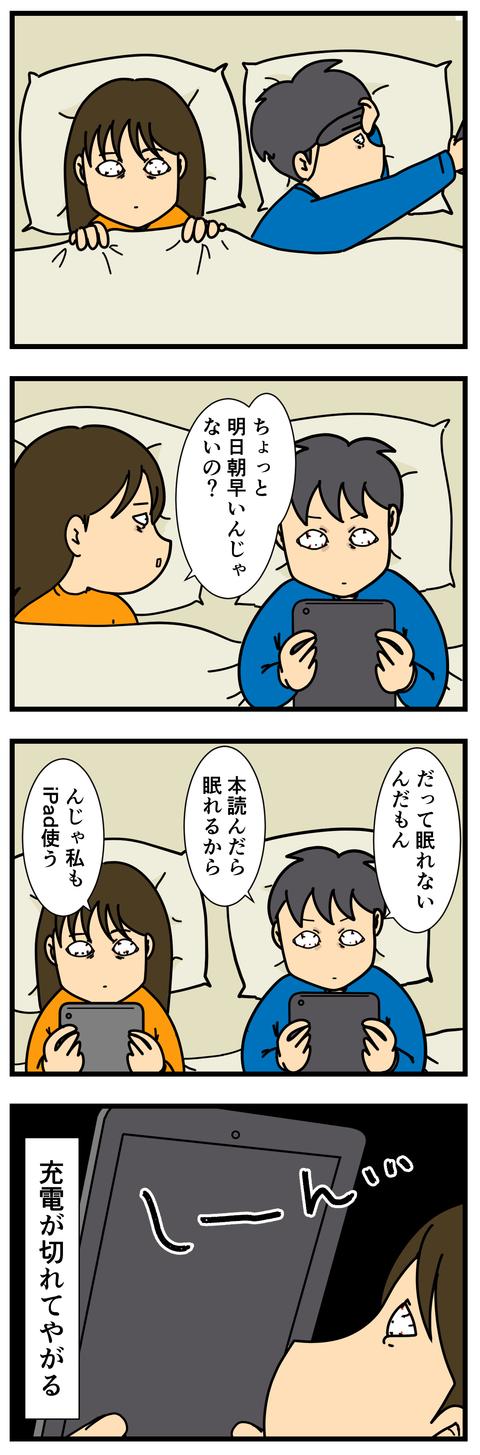 眠れない (3)