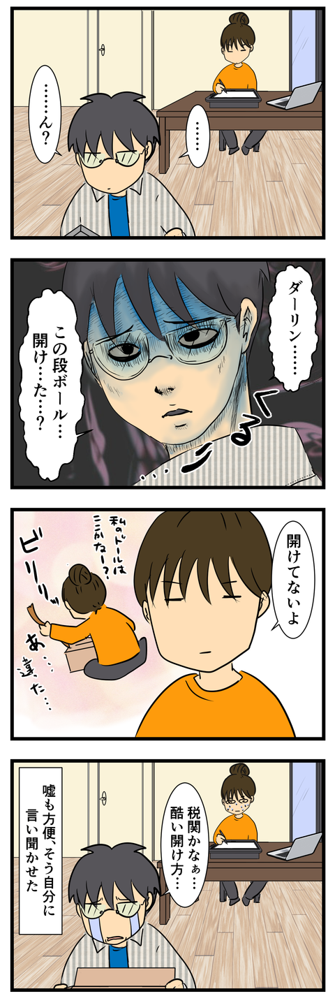 お片付け2 (4)
