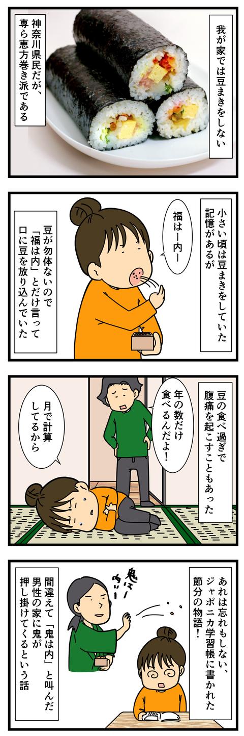 我が家では豆まきはしない (2)