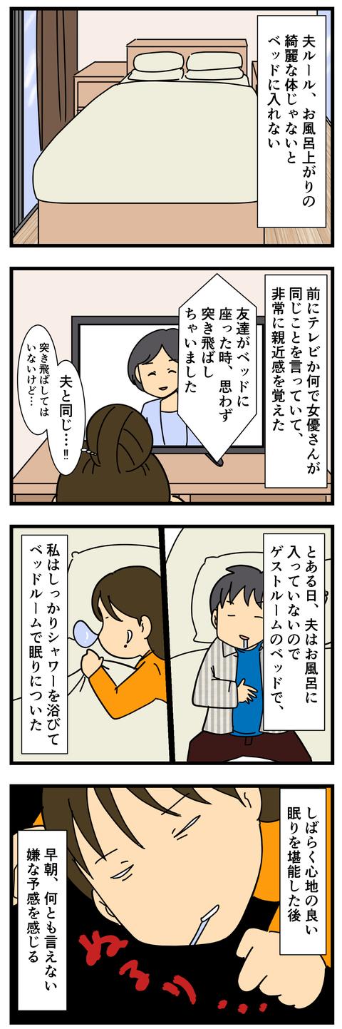 ああ、久しぶりの… (2)