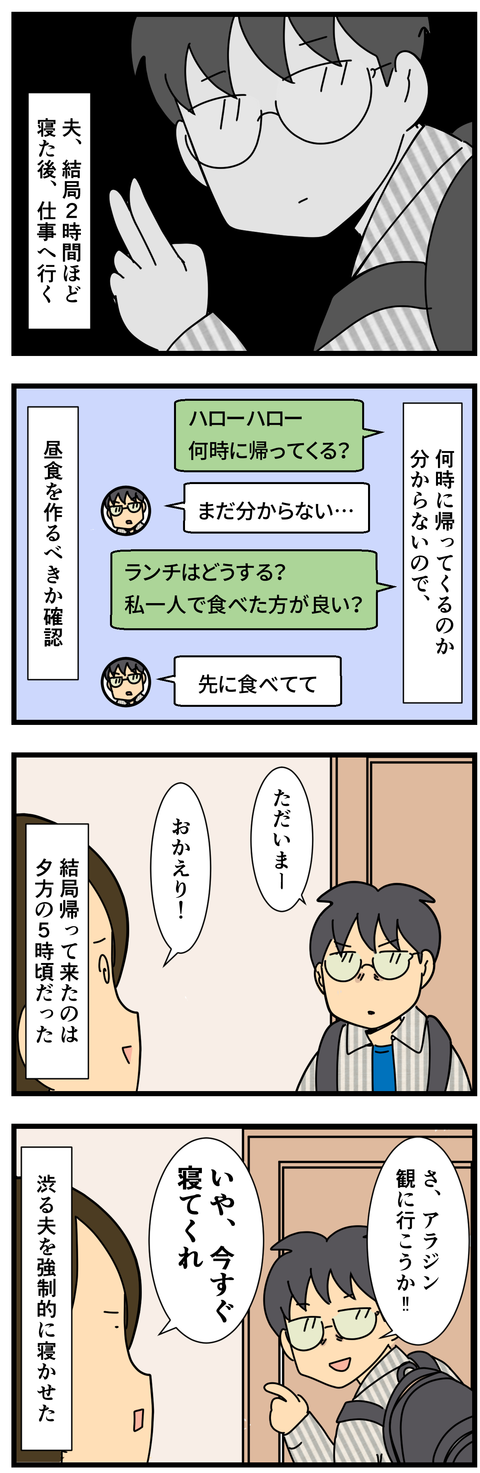 寝なさい!! (3)