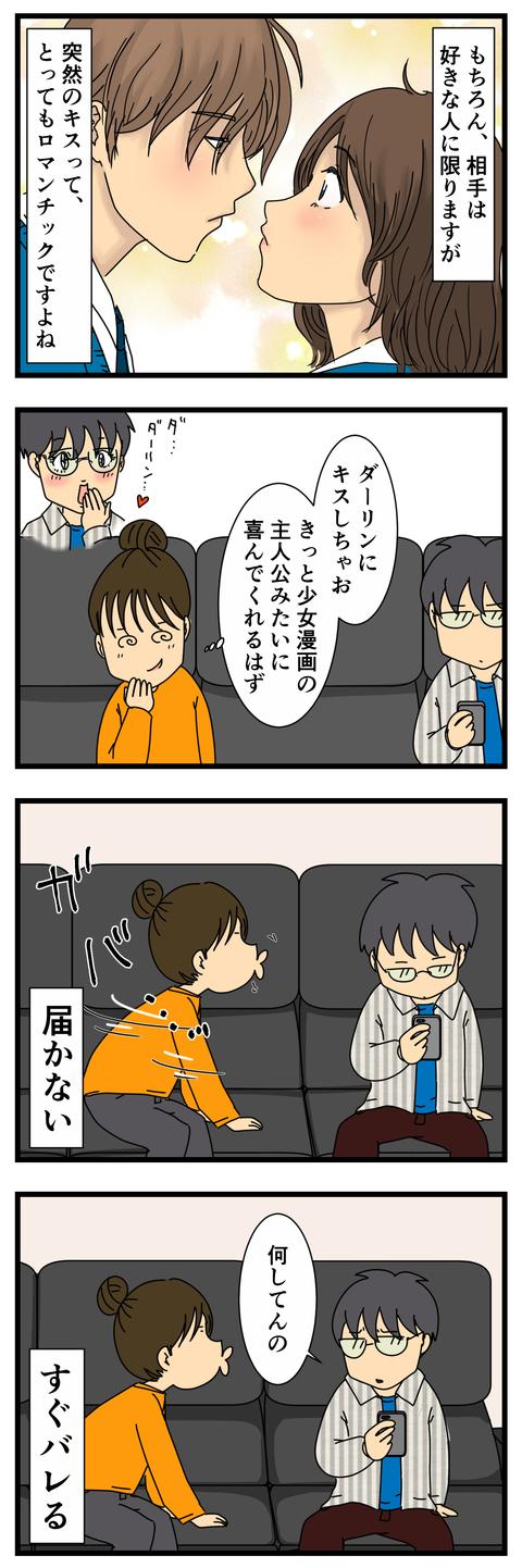 totuzennnokisu (2)