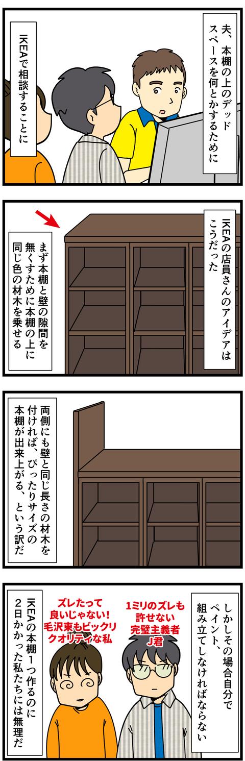 本棚の上のスペース、どうするか… (2)