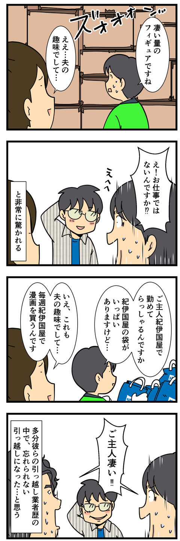 フツメンとイケメン (3)