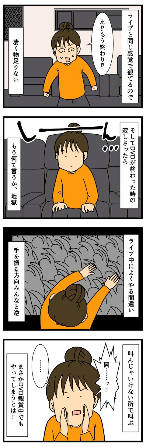 大画面の岡村ちゃん (3)