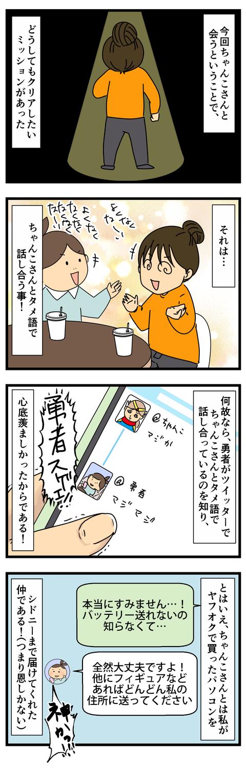 ちゃんこさんその2 (2)