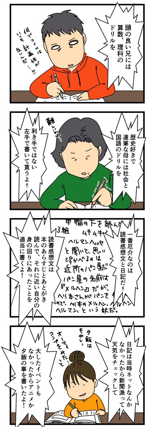 夏休みの宿題を早く終わらせるコツ (3)