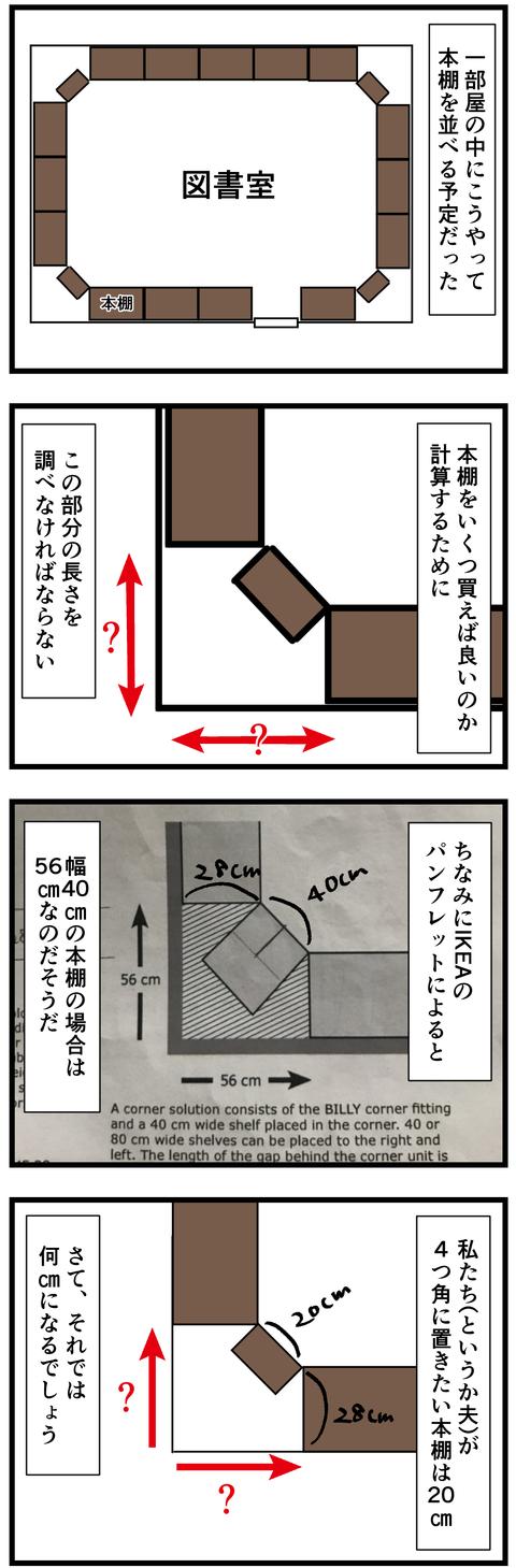 家具を買う時、計算は必須 (2)