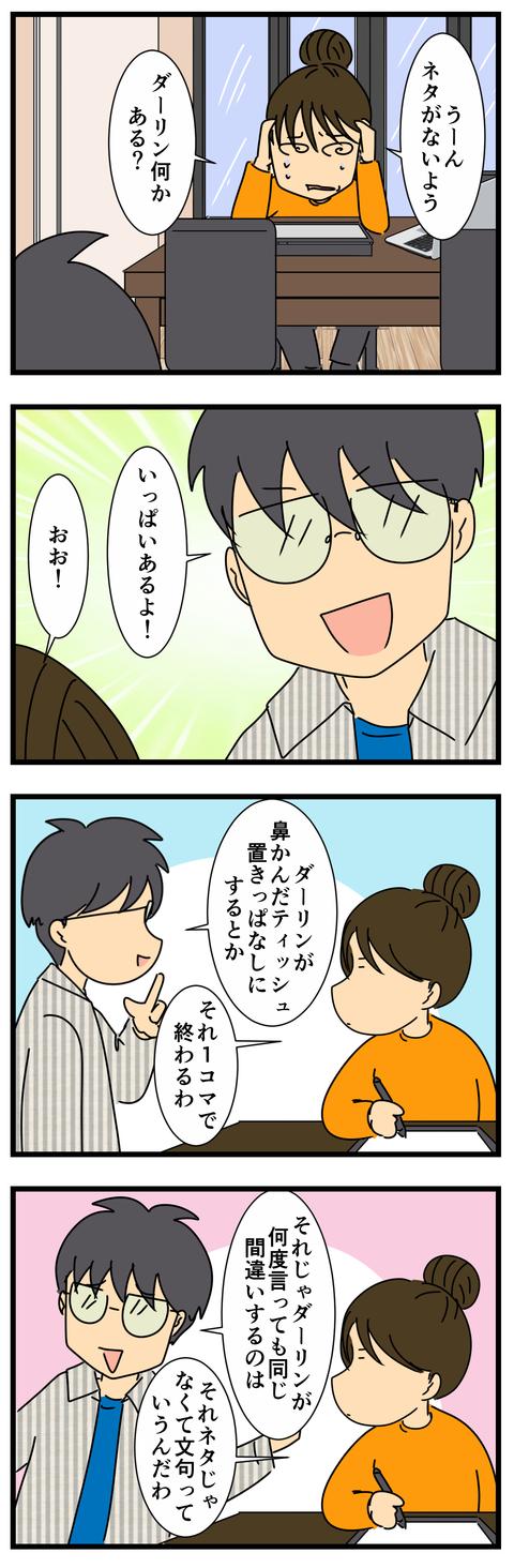 ネタがない時の夫だより (2)