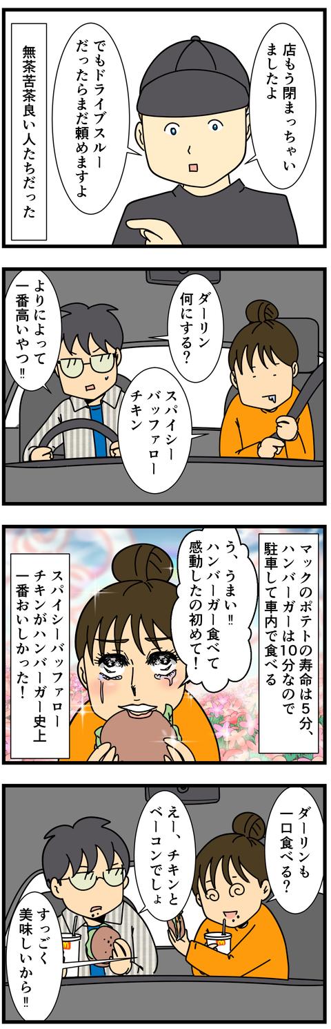 何この美味しいマック!! (3)
